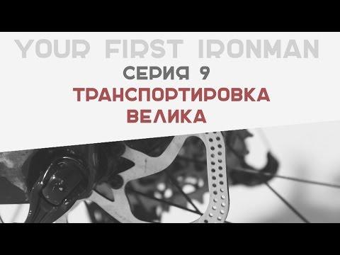 Транспортировка велика -YOUR FIRST IRONMAN 9 Серия