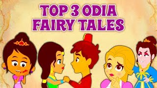 Top 3 Odia Fairy Tales | Aladdin, Sleeping Beauty, Rapunzel | Odia Gapa ଗପ | Odia Cartoon