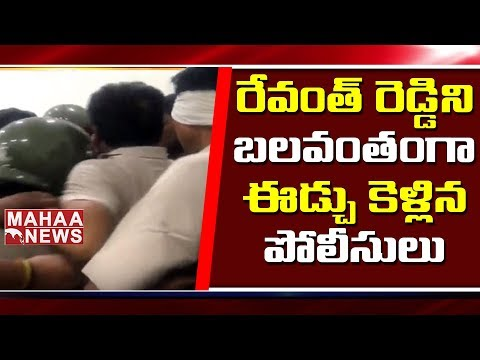 High Tension In Kodangal : Revanth Reddy Taken Into Police Custody | Mahaa News