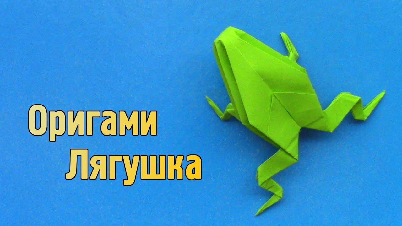 Лягушка оригами из бумаги своими руками схемы поэтапно
