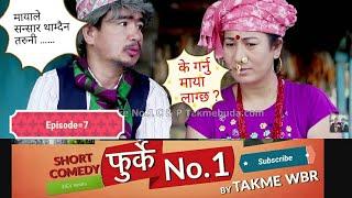 फुर्के.न:1 भाग:७ Furke No.1 Episode :7 Wilson Bikram Rai & Aruna Karki Nepali Comedy Web Series