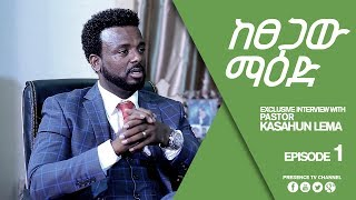PRESENCE TV CHANNEL(EXCLUSIVE INTERVIEW WITH PASTOR KASAHUN LEMA EPISODE 1)JAN16,2018
