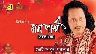 Download মন পাখি বিচ্ছেদ গান | পর্ব ০৫ | mon pakhi | bangla baul bicchedi gaan  | abul sarkar 3Gp Mp4