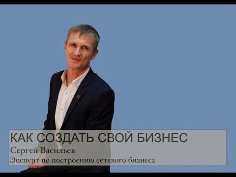 Сергей Васильев. Мужская онлайн-бизнес встреча, вся правда о мифах! #BMD21