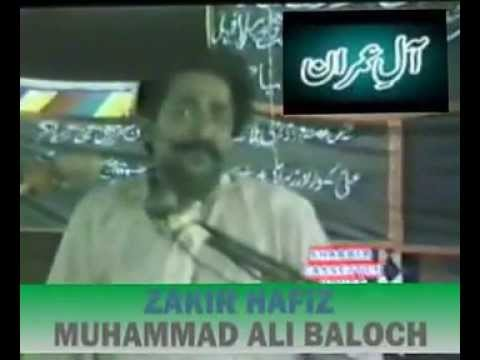Zakir Hafiz Muhammad Ali Baloch Of Leyia video