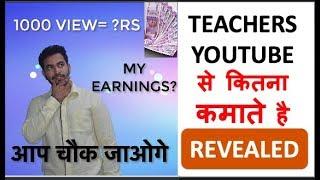 HOW MUCH EDUCATORS EARN FROM YOUTUBE  TEACHERS YOUTUBE से कितना कमाते है   YOUTUBE MONEY CALCULATOR