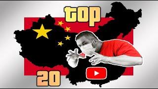 Top 20 China YouTubers