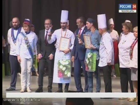 В Чебоксарах объявили победителей фестиваля кулинарного искусства «Гостеприимная Чувашия»