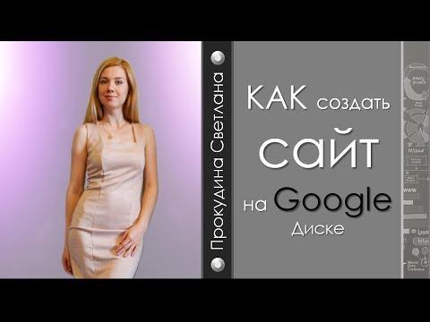 Как создать сайт на Google Диске
