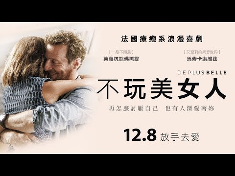 12.8【不玩美女人】國際中文版預告