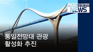 투/R)통일전망대 관광 활성화 추진