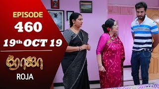 ROJA Serial | Episode 460 | 19th Oct 2019 | Priyanka | SibbuSuryan | SunTV Serial |Saregama TVShows