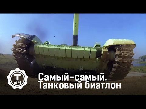 Танковый биатлон | Самый-самый | Т24