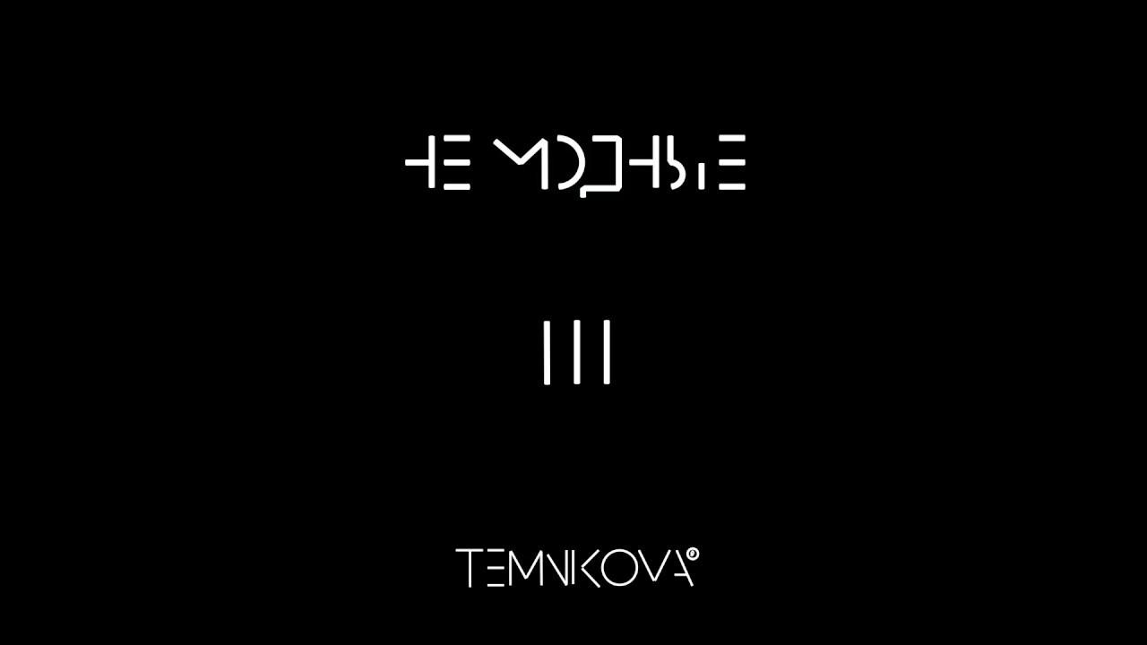 Не модные - Елена Темникова (Official Audio, Премьера 2018)