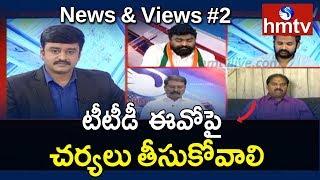 Debate On Chandrababu Serious on YCP andamp; Gandra Venkata Ramana Reddy To Join TRS | News andamp; Views | hmtv
