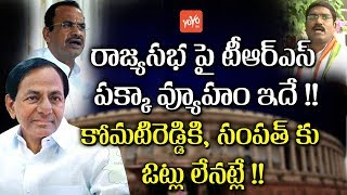 KCR Master Strategy To Conquer All Rajya Sabha Seats | Telangana