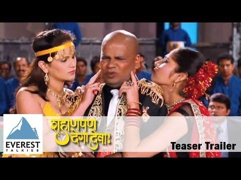 Tumhavar Keli Mi Marji Bahal- Official Teaser Trailer - Shahanpan...