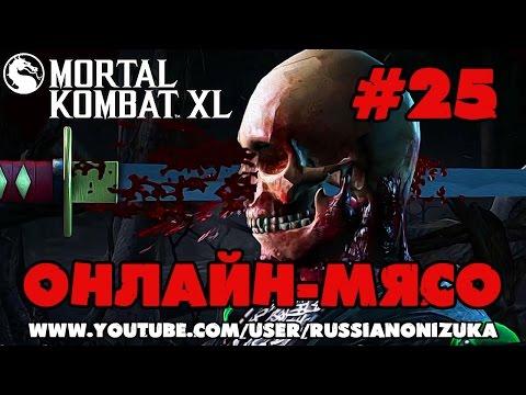 ОНЛАЙН МЯСО - Mortal Kombat XL #25 - ПРОСТО ЖЕСТЬ