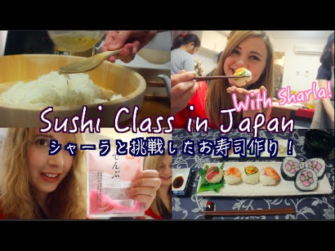 Sushi Class in Japan (With Sharla!) シャーラと挑戦した寿司作り!