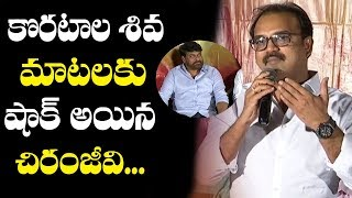 Chiru Shocked For Koratala Siva Speech At Market Lo Prajaswamyam Audio Launch Event | TTM