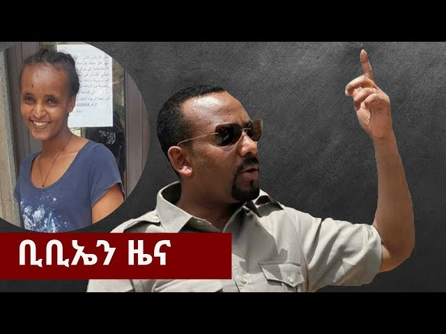 BBN Daily Ethiopian News May 4, 2018