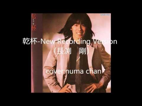 乾杯-NEW RECORDING VERSION(長渕剛) cover:numa chan