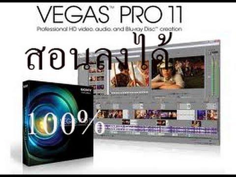 สอนลง Sony vegas pro 11 + download 100% (ได้แน่นอน) ถาวร 32&64Bit