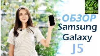 Обзор Samsung Galaxy J5 - Умный телефон по умеренной цене