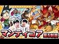 【モンスト】マンティコア(星5制限)にはパパのクルーザーで優雅に行こうよ!【GameMarket】 MP3