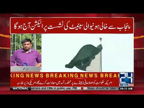 Punjab's Senate Seat Election To Be Held Today   24 News HD