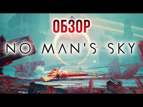 No Man's Sky - Космос наивной мечты (Обзор)