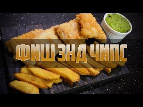 Пивная кухня: ФИШ ЭНД ЧИПС