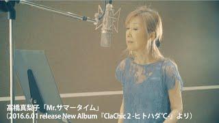 髙橋真梨子 - Mr.サマータイム(New Album「ClaChic 2」より)