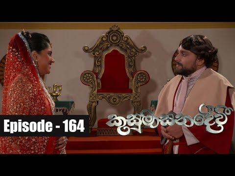 Kusumasana Devi | Episode 164 07th February 2019