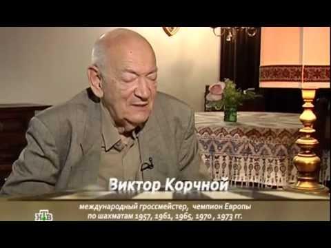 Виктор Корчной. Точка невозврата