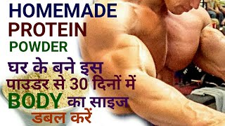 HOW TO MAKE LOW BUDGET PROTEIN POWDER AT HOME FOR BODYBUILDING | protein kese banayen|Amit