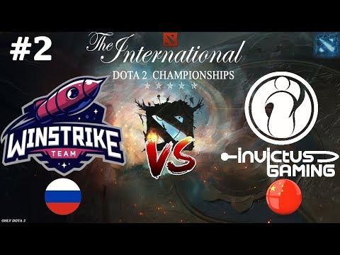 Битва за ЖИЗНЬ на TI | Winstrike vs IG #2 (BO3) | The International 2018