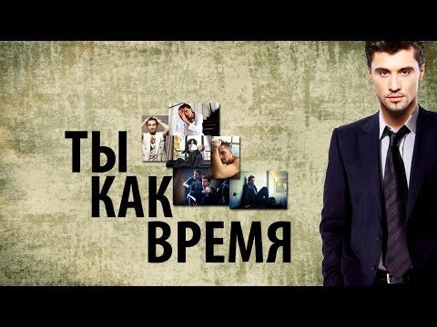 Дима Билан - Ты как время [LIVE]