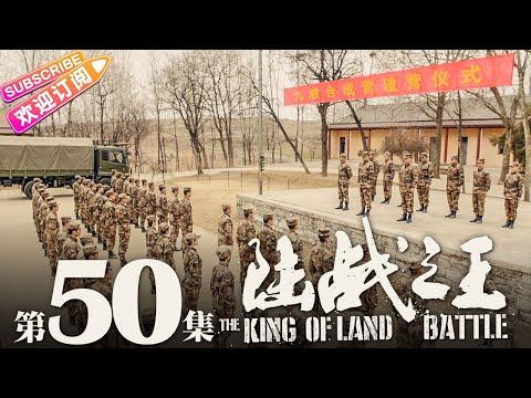 陸劇-陸戰之王