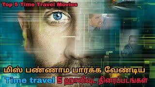 5 Hollywood Time Travel Movies Must Watch in Tamil | Jillunu oru kathu
