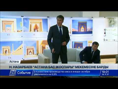 Елбасы «Астана Бас жоспары» ғылыми-зерттеу жобалық институтында» болды