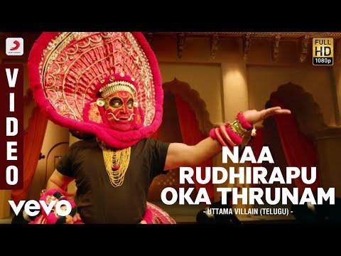 Naa Rudhirapu Oka Thrunam : Hiranya Samhaaram Video   Kamal Haasan