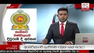 Ada Derana Late Night News Bulletin 10.00 pm - 2018.11.10