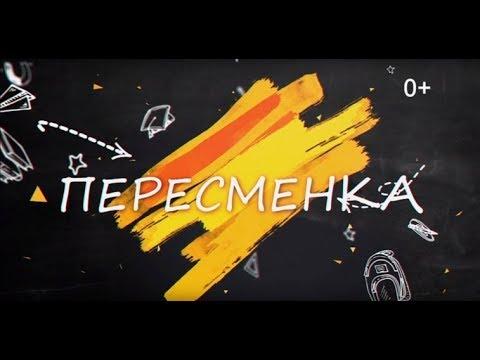 """""""Пересменка"""" №4"""