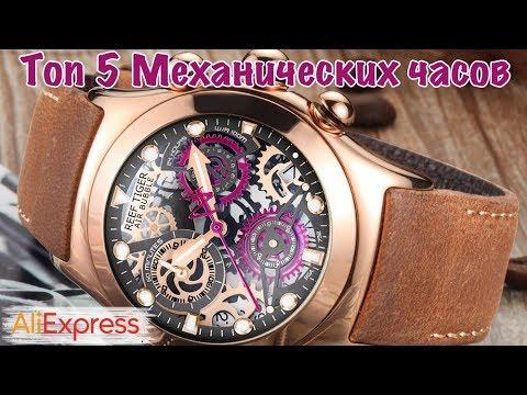 Топ 5 Механических часов с алиэкспресс
