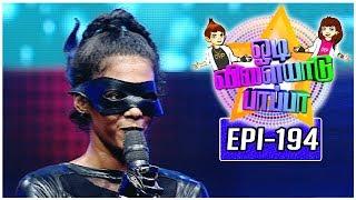 Odi Vilayadu Pappa | Season 5 - #194 | Tejaswini - Dance Show | 27/06/2017 | Kalaignar TV