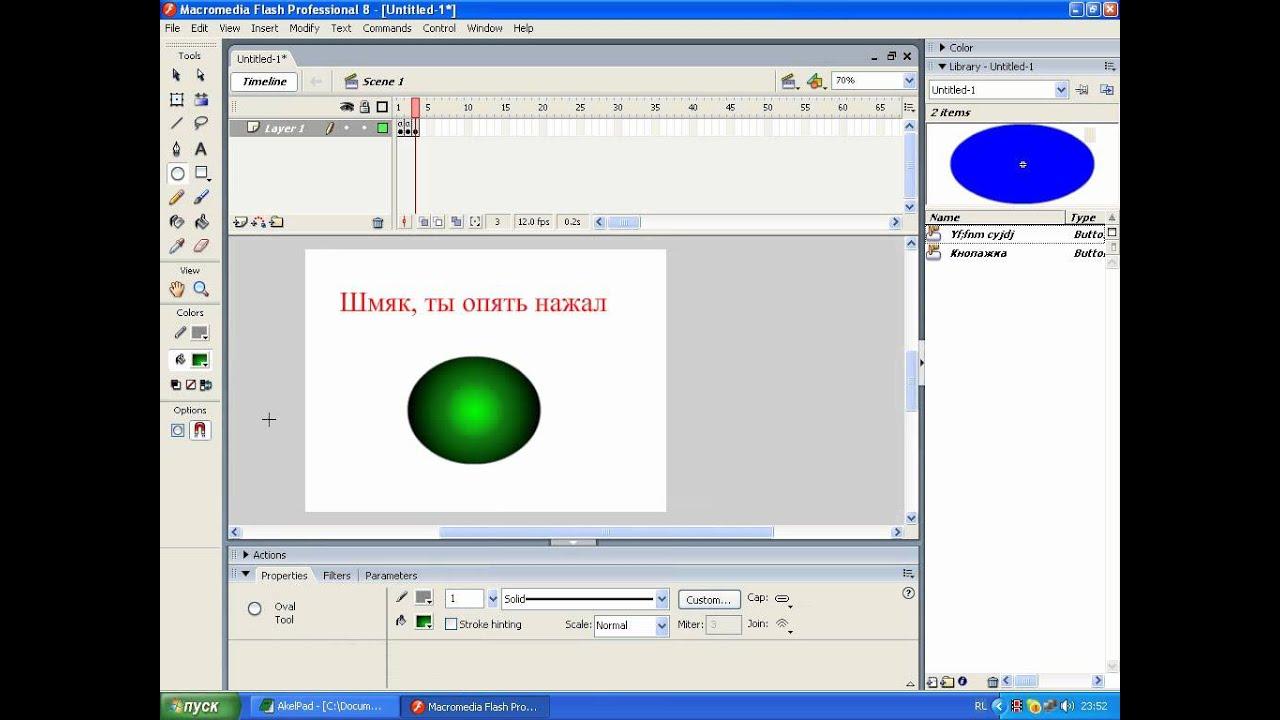 Видеоуроки adobe flash macromedia - Формирования познавательного интереса на уроках татарского языка.