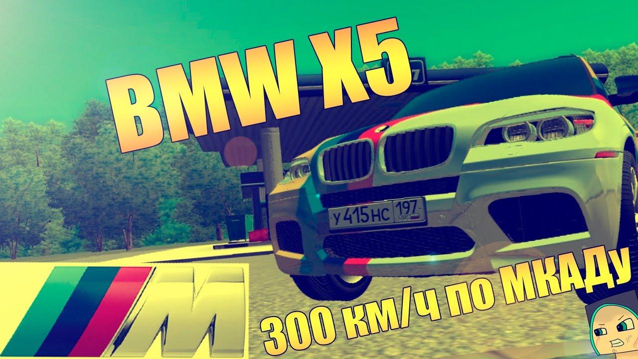 BMW X5M Шашки по Москве smotra.ru.
