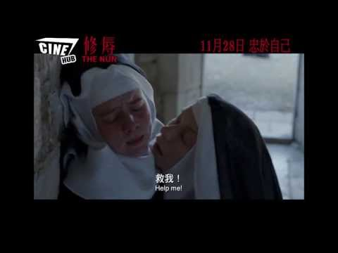 修辱 (The Nun)電影預告