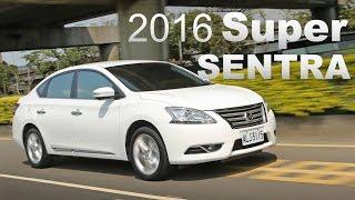 舒適優等生 2016 NISSAN Super Sentra 環景特仕車